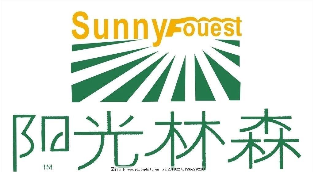阳光林森标志图片