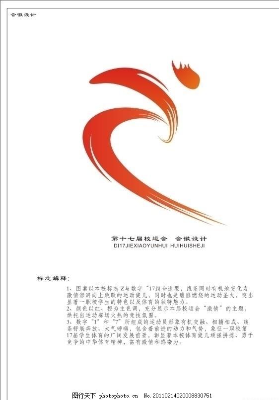 运动会会徽设计