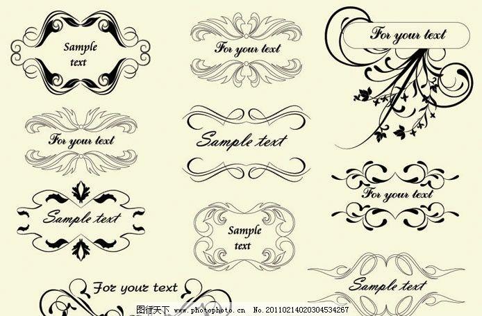 欧式花纹花边 角花 对花 古典 传统 底纹 边框 时尚 矢量素材