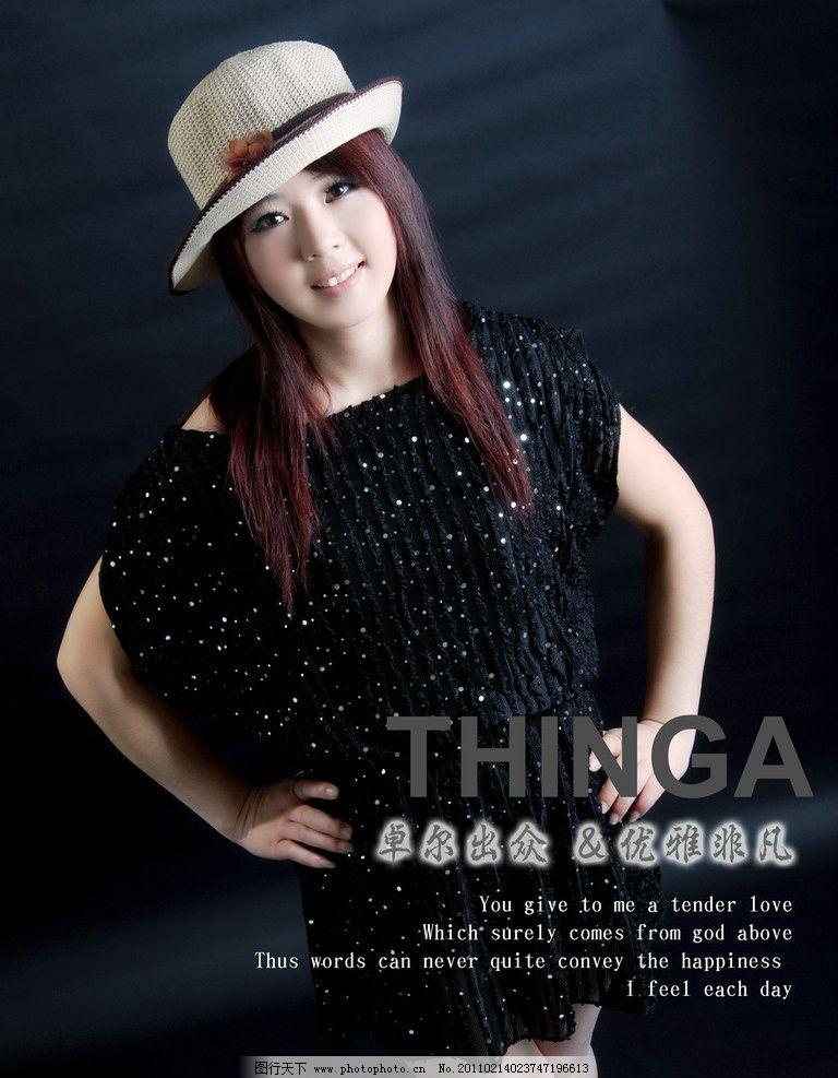 美女写真 帽子 黑色精灵 美丽女孩 可爱 微笑