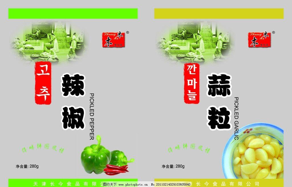 食品包裝袋 蔬菜包裝袋 辣椒 蒜粒 包裝設計 廣告設計模板 源文件 300