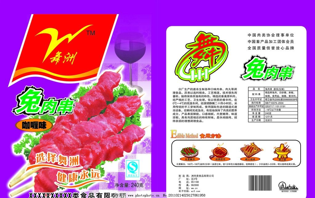 食品包装袋图片_包装设计