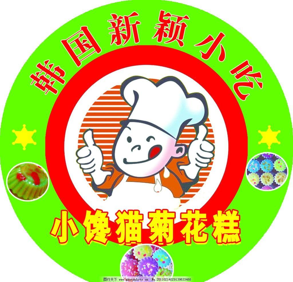 小吃商标图片_包装设计