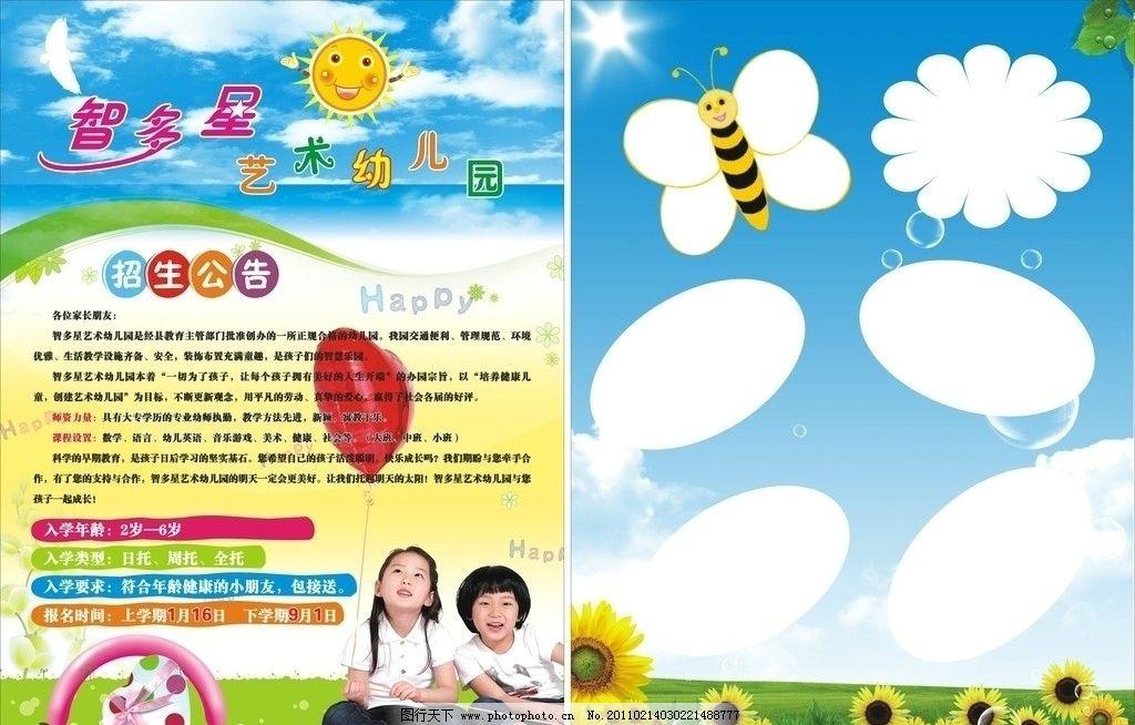 智多星幼儿园dm 宣传单 太阳 蓝天 小孩 招生公告 气球 蜻蜓