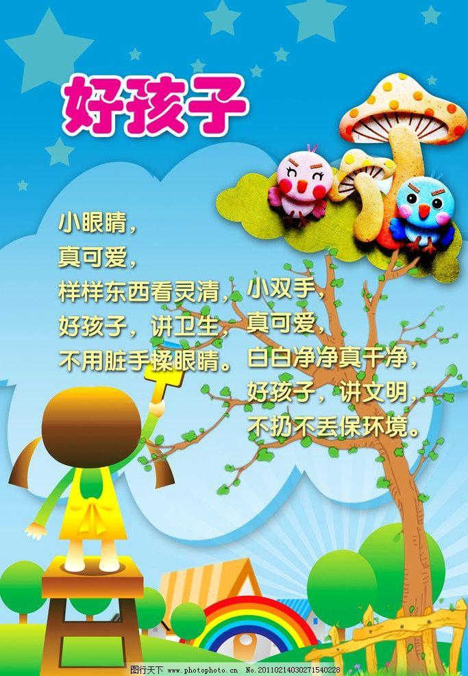 幼儿园素材 好孩子 蘑菇 女孩 树 房子 云 星星 广告设计模板