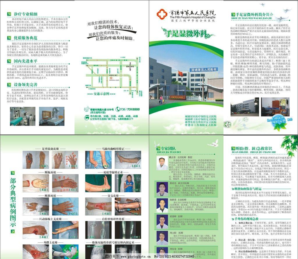 医院 骨科 手足外科 四折页图片_展板模板_广告设计
