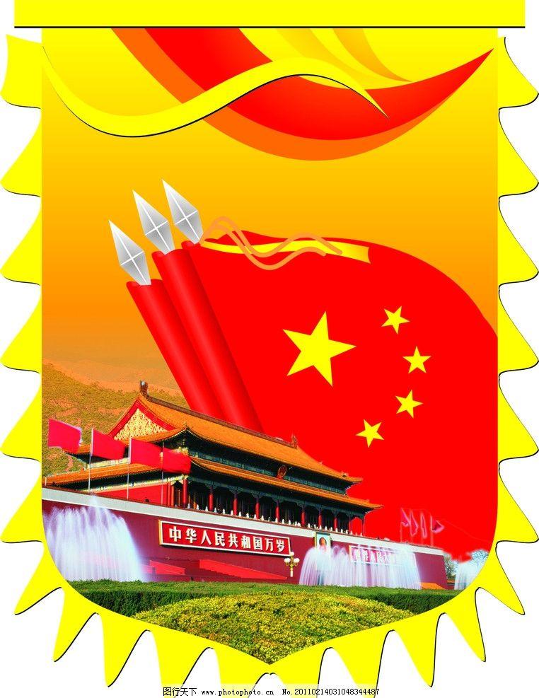 吊旗设计 五星红旗 天安门 长城 国庆 桔色背景 广告设计 底图 其他