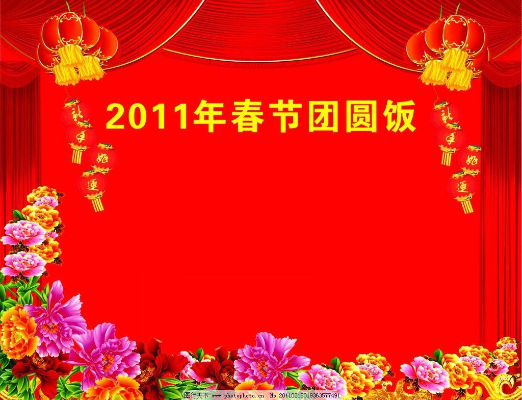 大红唯布 新年好运 花 红色底板 富贵花 金龙图案 春节 节日素材 矢量