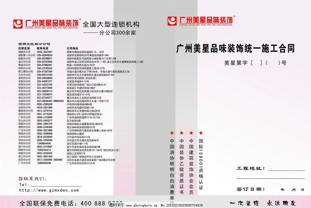 装饰合同书 广东美星装饰 合同书 全国连锁      广告设计 矢量 cdr