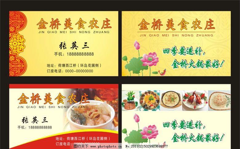 美食名片 饮食 火锅 农庄 食店 饭店 名片底纹 名片素材 广告设计