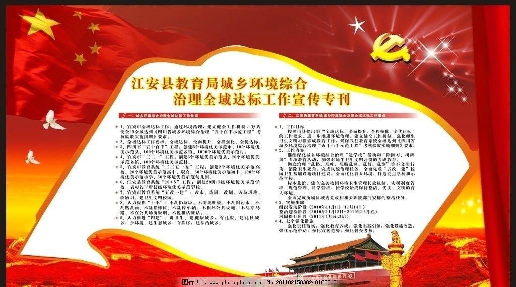 展板 江安县教育局城乡环境综合治理全域达标工作宣传专刊 展板模板