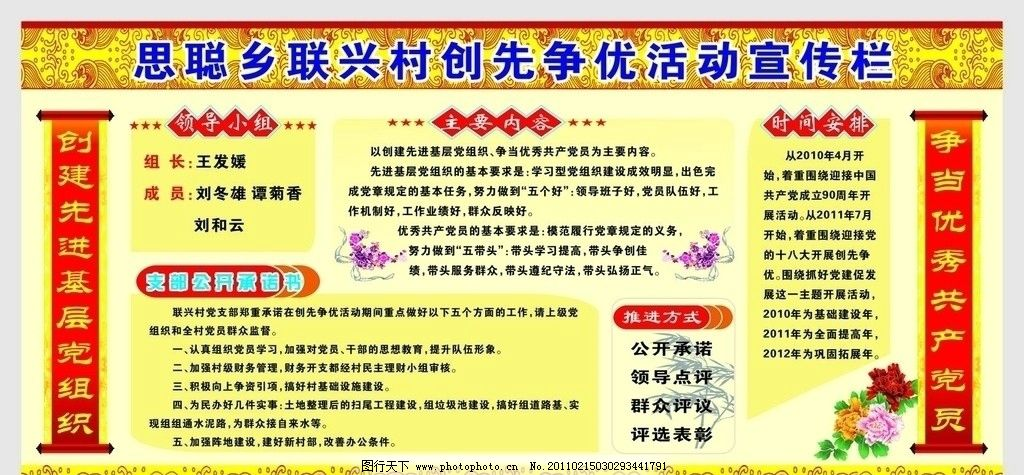联兴村宣传栏 海报设计 乡村宣传 乡村宣传栏 矢量