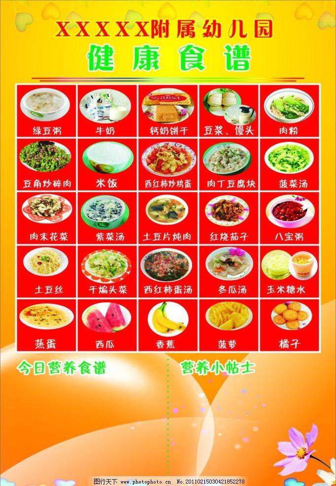 食谱 菜谱 健康食谱 幼儿营养食谱 菜单菜谱 广告设计 矢量 cdr