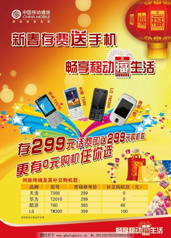 移动海报 中国移动 海报 宣传单 存话费送手机 手机 天宇 lg 酷派