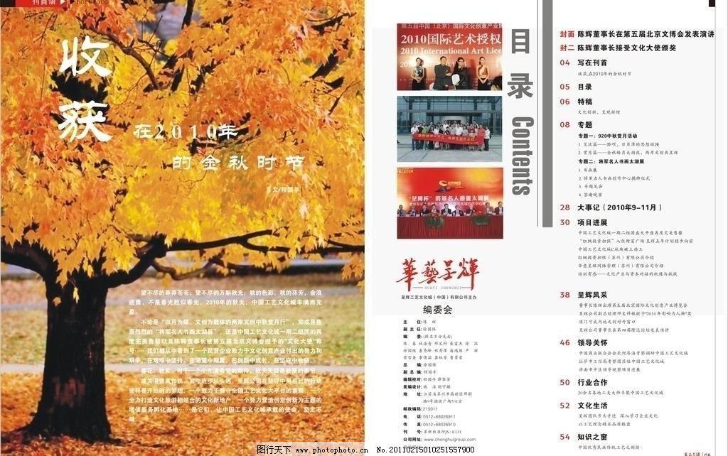 金秋      收获 杂志目录 杂志目录矢量素材 杂志目录模板下载 杂志