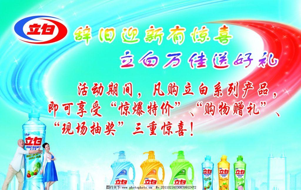 立白 立白产品 立白广告人 立白标志 psd分层素材 海报设计 广告设计