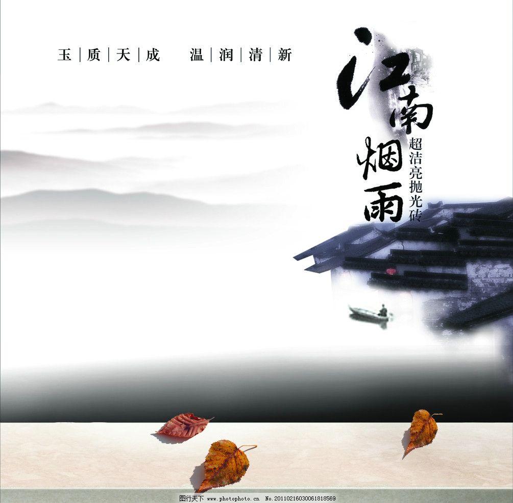 江南烟雨陶瓷广告设计图片
