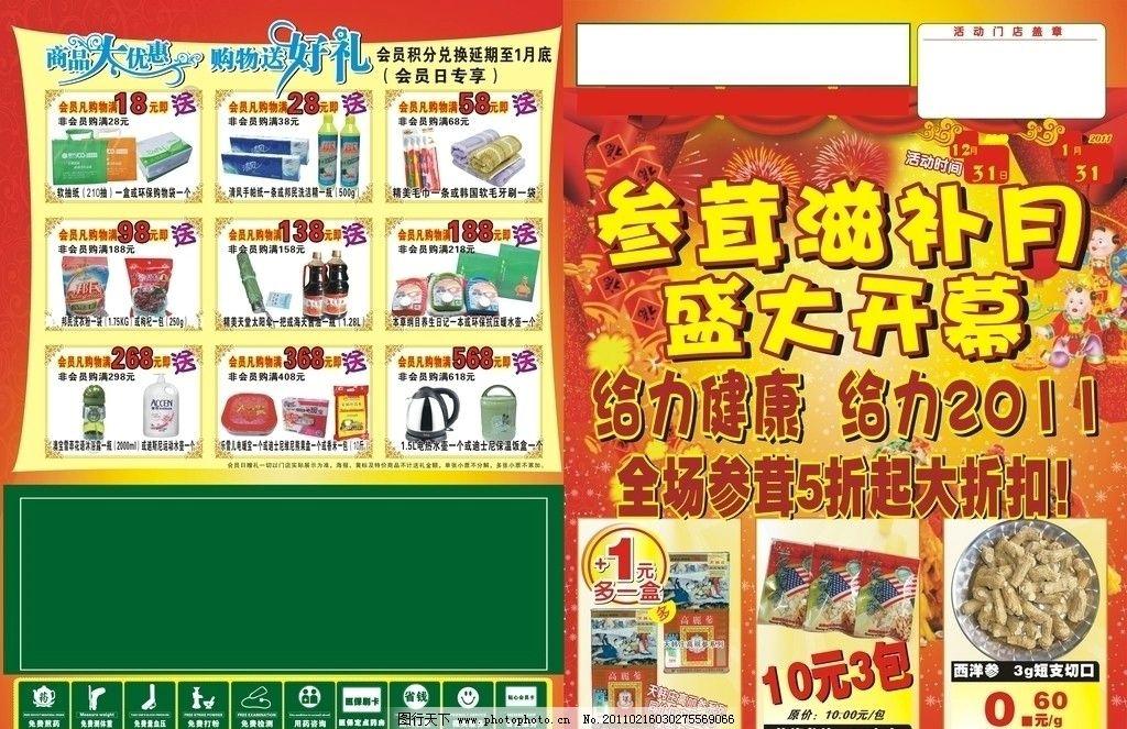 参茸dm dm 参茸 药品 宣传 海报 活动 dm宣传单 广告设计 矢量 cdr