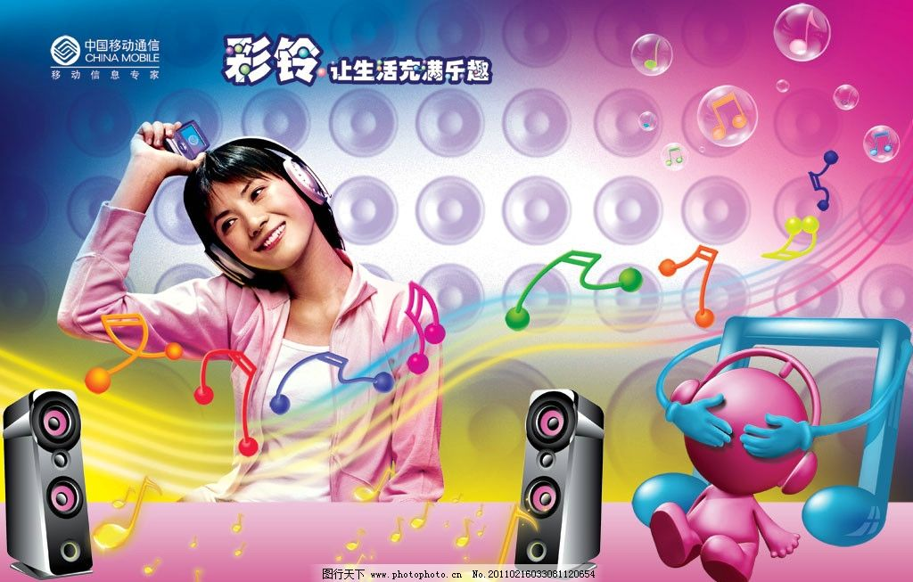 中国移动音乐彩铃海报图片