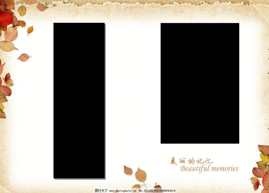相册模板 美丽的回忆 怀旧模板 相册 钢笔 枫叶 相册设计 相册素材 ps