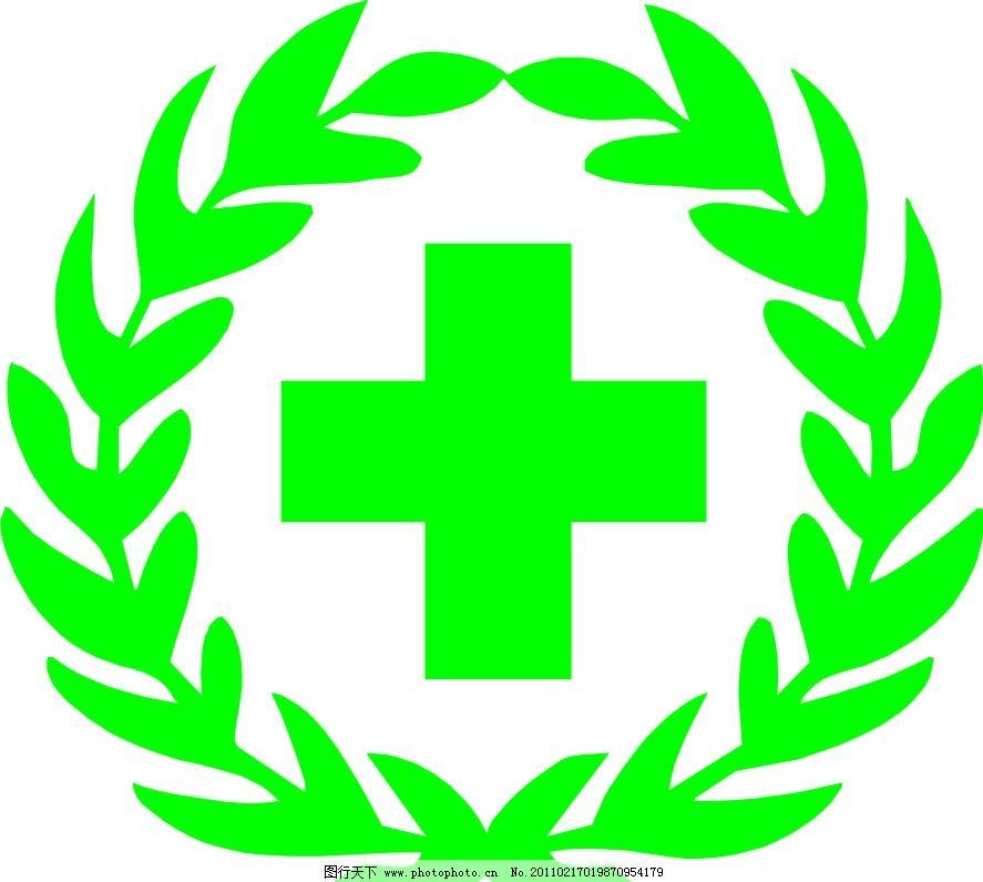 医院标志 医院 标示 标志 药业 医用 十字架 绿色 公共标识标志 标识