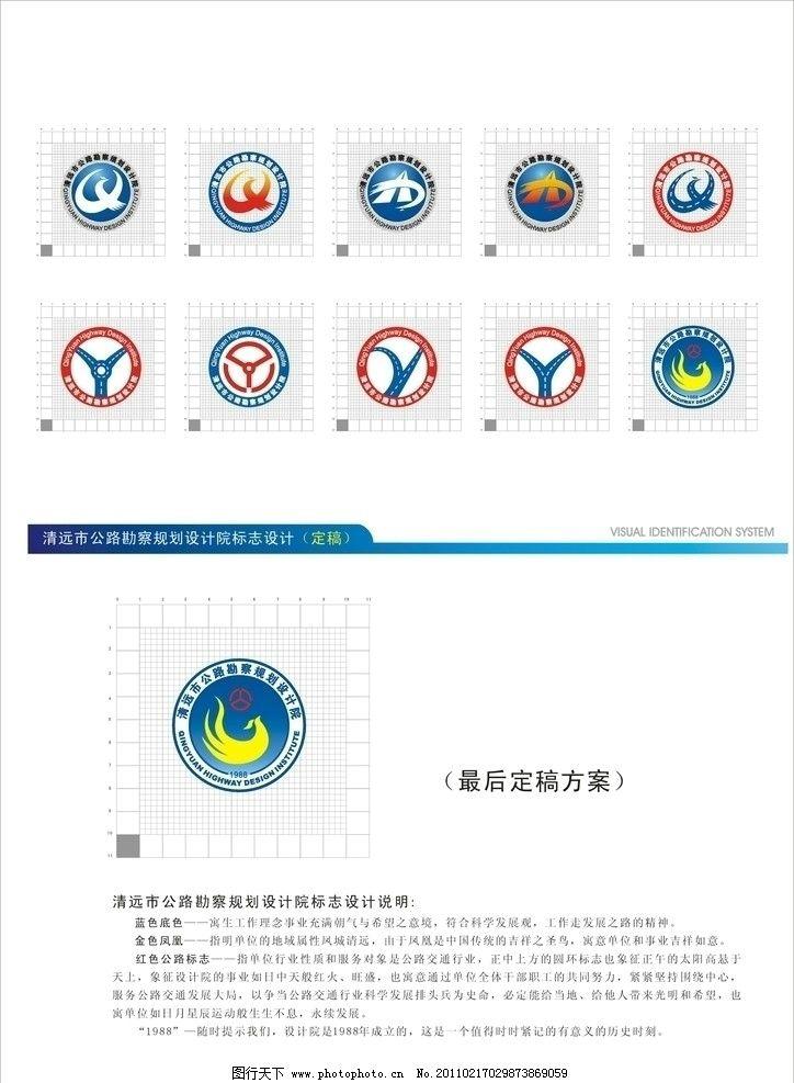 规划设计院标志 设计院 公路勘察规划设计院 标志设计 logo设计 标志