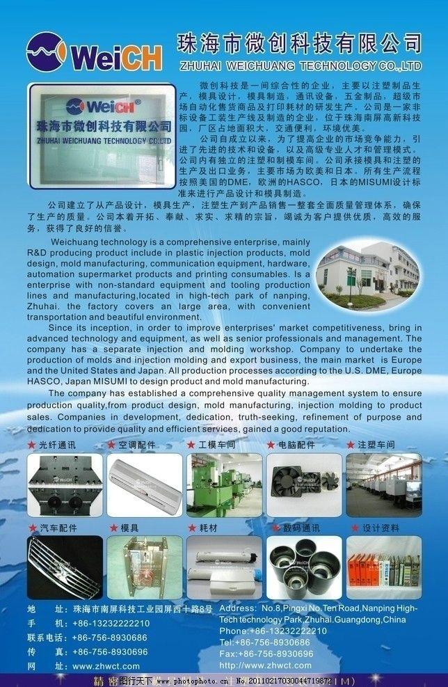 科技海报设计 海报模版 发光 产品图片展示 星星 海报设计 广告设计