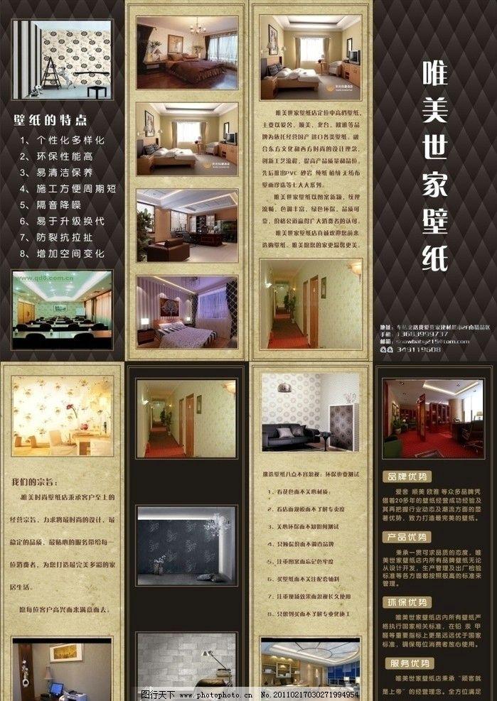 产品优势 环保 室内设计 壁纸 黑背景 底纹 花纹 黄黑色 dm宣传单