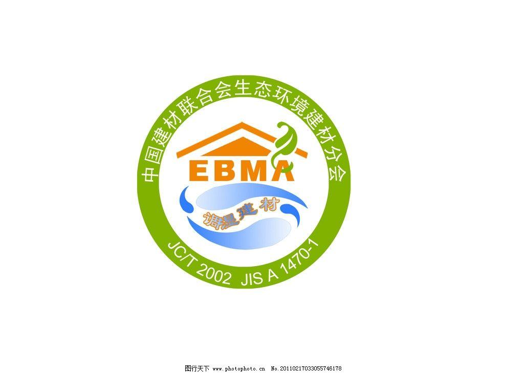 标志 绿色 树叶 弧形 调湿建材 中国建材联合会 ebma psd分层素材 源