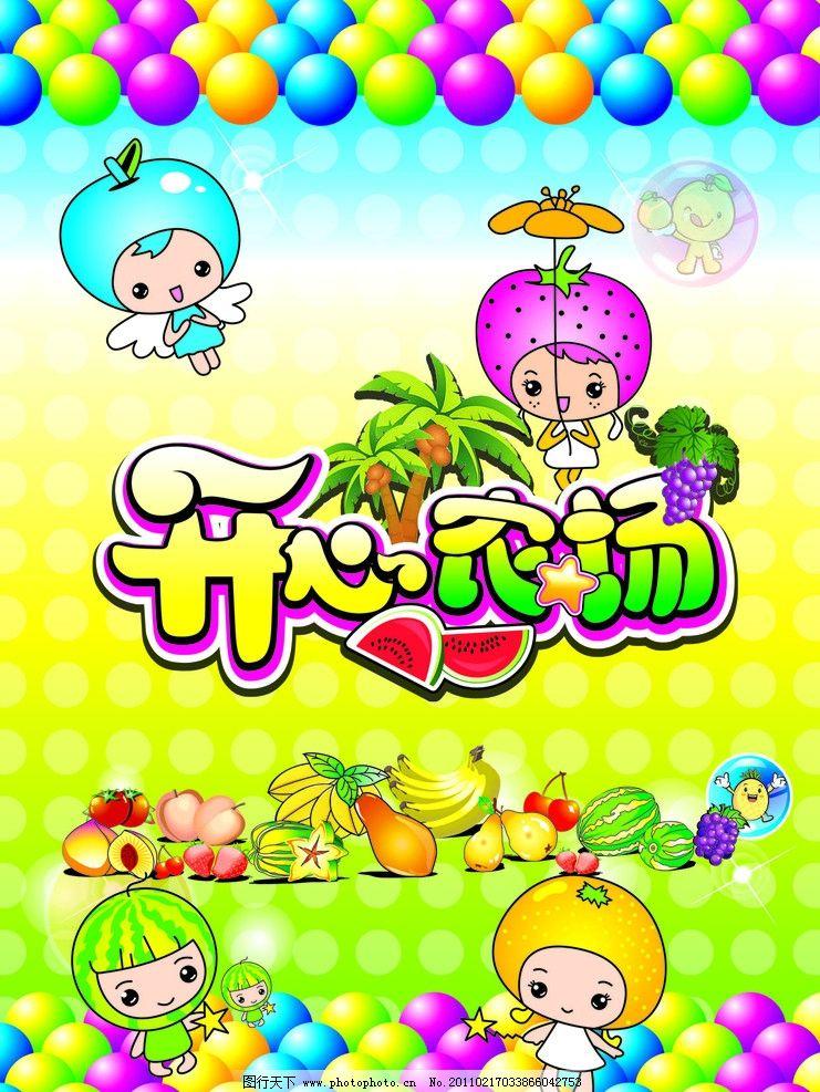 卡通 水果 西瓜 香蕉 桃子 卡通人物 球 苹果 梨 开心农场 其他 源