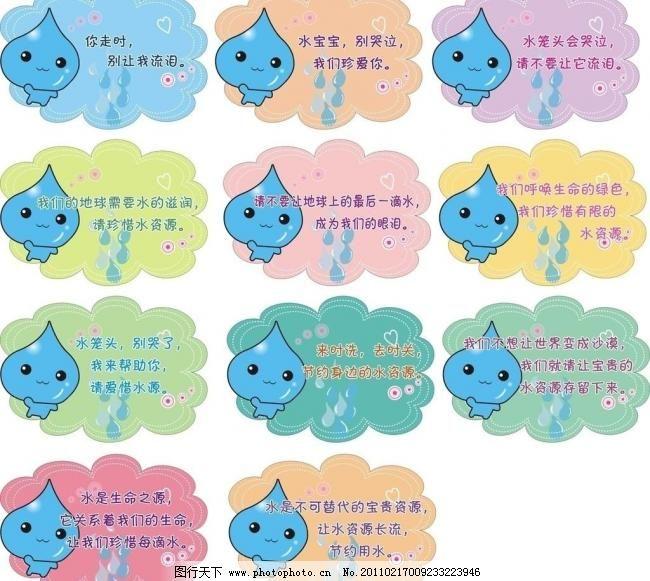 节约用水 水宝宝 水滴 标语 卡通 矢量 异形 广告设计 cdr 展板 公益