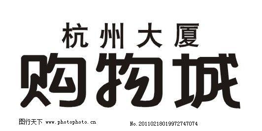 杭州大厦购物城 标志图片