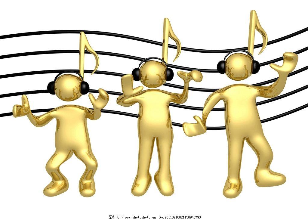 跳舞的3d小人 听音乐 跳舞 舞动 音符 3d 3d设计 3d作品 3d主题 3d