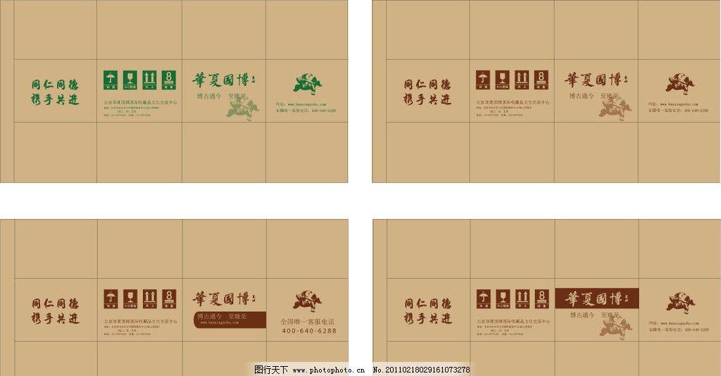 包装箱展开图 绿色 棕色 牛皮纸 图标 乌龟 运输标志 包装设计 广告设图片