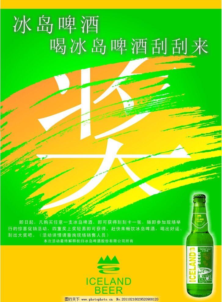 啤酒广告 酒 啤酒      海报 宣传 色彩 展板 绿色 橙色 黄颜色 白色