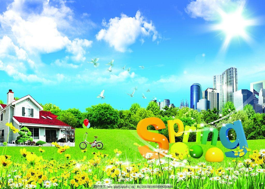 春天 房子 太阳 花 自行车 海报设计 广告设计模板 源文件 72dpi psd