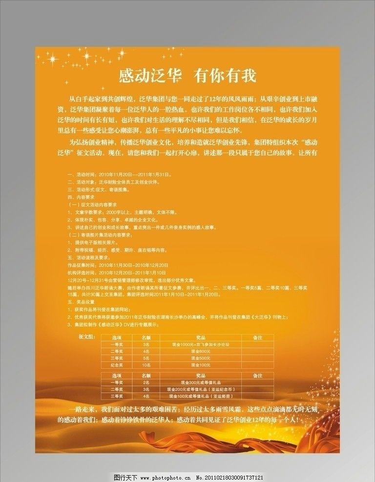征稿海报 展板 征稿 海报 金色 海报设计 广告设计 矢量 cdr