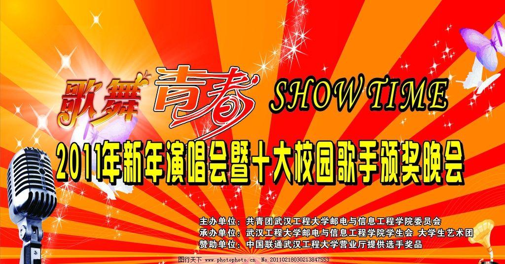 幕布 蝴蝶 歌舞青春 游园会 十大校园歌手 展板模板 广告设计 矢量
