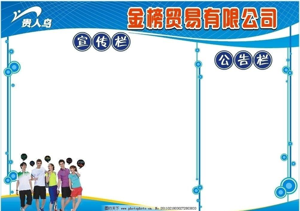 贵人鸟宣传公告栏 贵人鸟 宣传 公告栏 圆圈 蓝色 线条 运动人物 展板