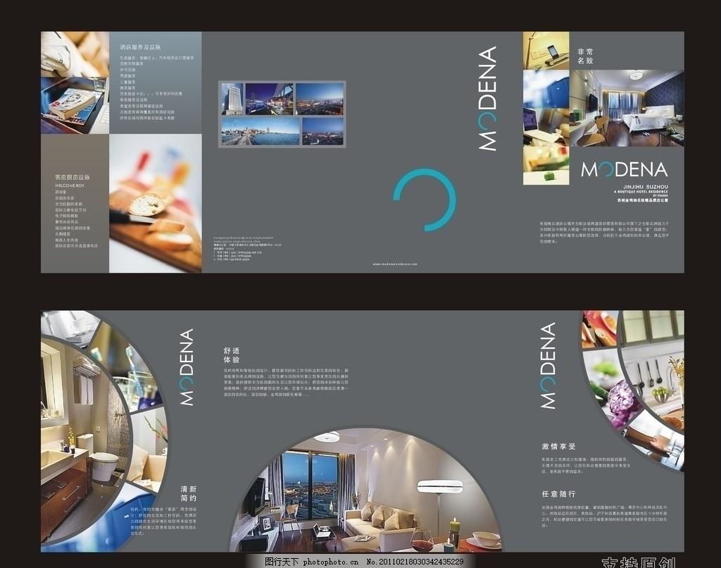 宣传折页 单身公寓 折页设计 折页 宣传单设计 别墅      美食 餐厅