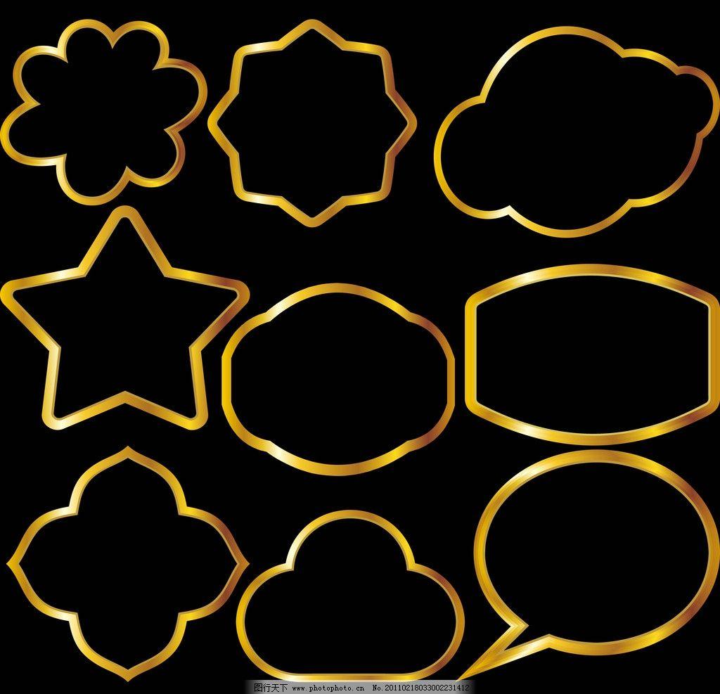 金色花边框 花形 五角形 云朵形 蕾丝 源文件