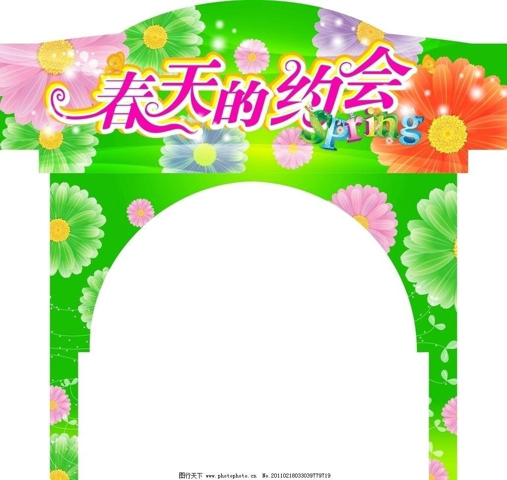 異型門頭 廣告設計 花卉 花朵 繽紛 春天的約會 綠色 草綠 星星