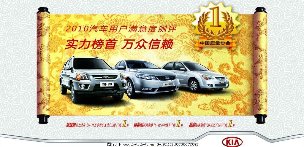 汽车广告 汽车 轿车 卷轴 花纹 东风悦达起亚标 中国质量协会