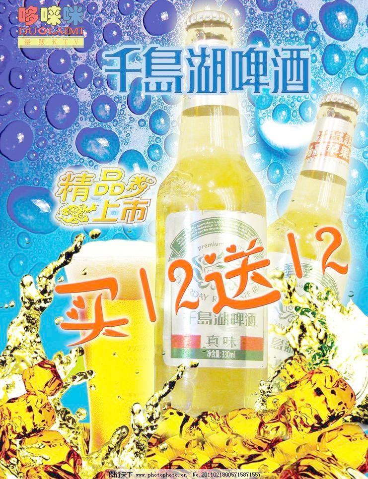 啤酒kt板模板下载 啤酒kt板 标志 水珠蓝色渐变背景 千岛湖啤酒 买12