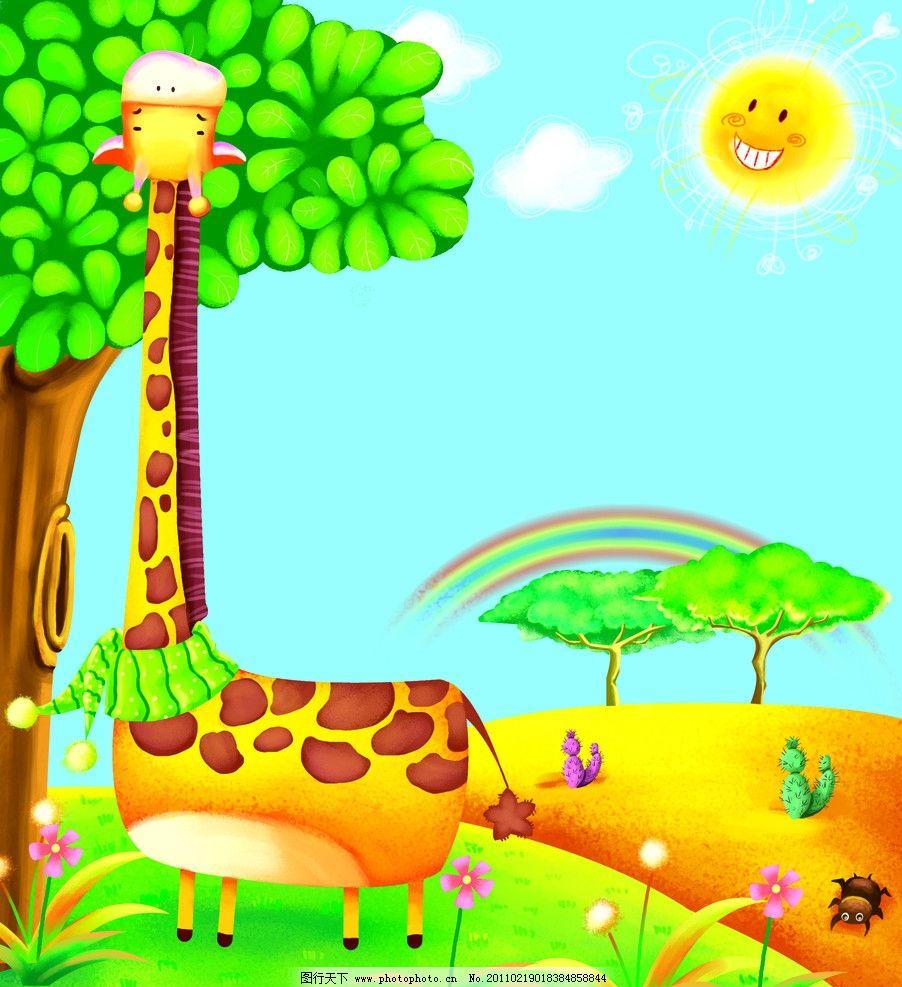 长颈鹿 彩虹 太阳 树 动漫人物 动漫动画 设计 330dpi jpg