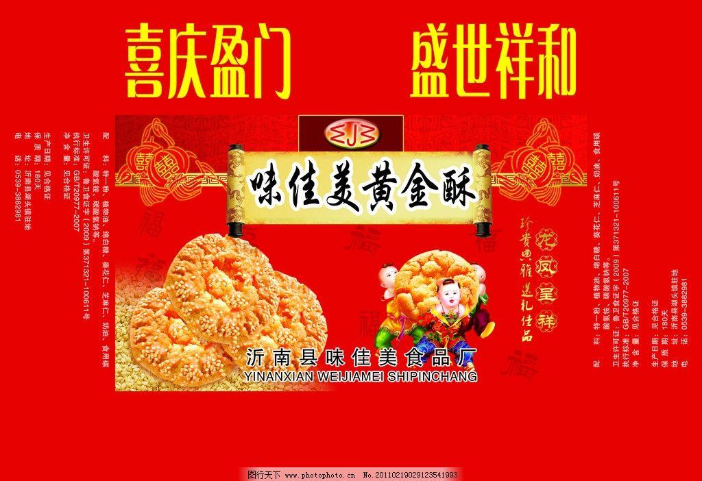 包装 桃酥包装 包装盒 饼干 红色 芝麻 金卷 包装设计 广告设计模板