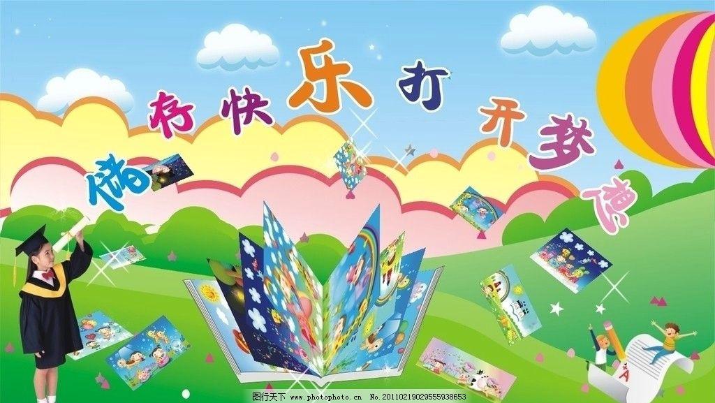 幼儿园 卡通 气球卡通人物 儿童海报 星光 孩子 女孩 小朋友