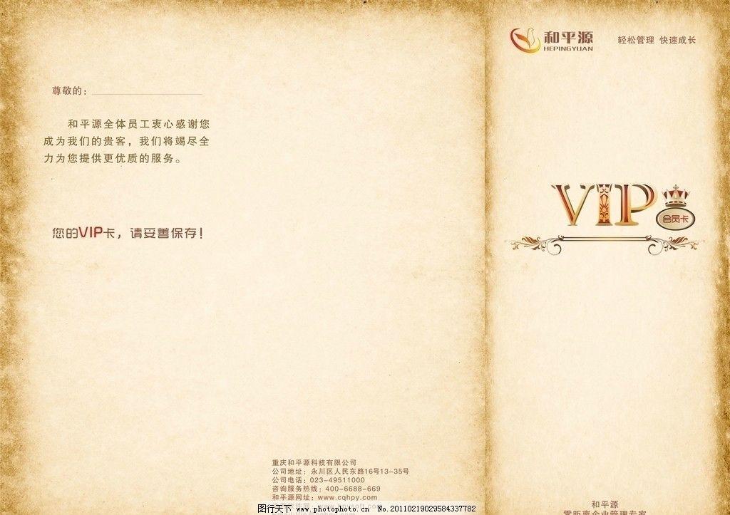 怀旧三折页 欧式古典 vip