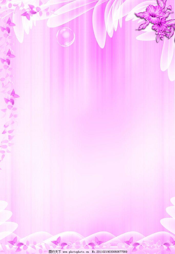 粉红海报设计 花纹 底纹 温馨底纹 温馨图片 温馨背景 粉红小花 美容