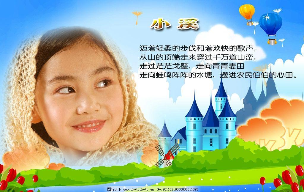 卡通画 热气球 小溪 树木 蓝天白云 可爱的小姑娘 psd 分层 小花 艺术